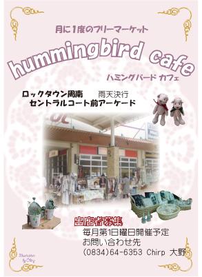 hummingbird-cafeA6_20110617161919[1]
