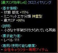 CP99耳