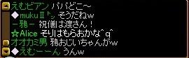 えむビアン (2)