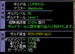 LUPINUS G
