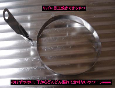 目玉焼き器