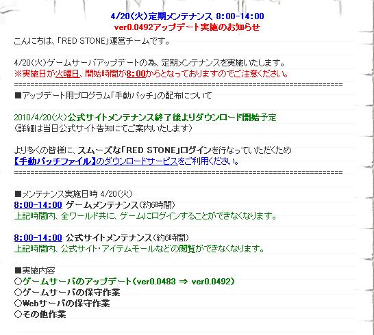 2010.04.19公式お知らせ