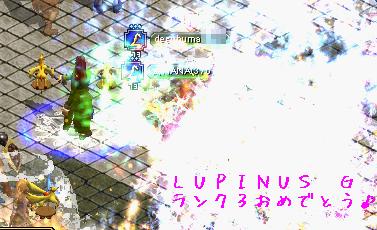 ルピG 初ランク3