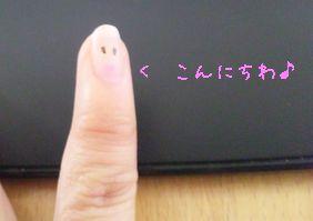 小指ちゃん