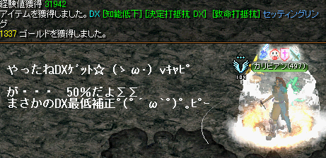 DX逆最補