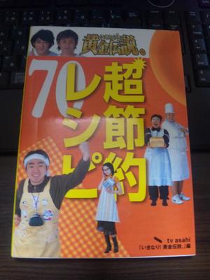 黄金伝説本