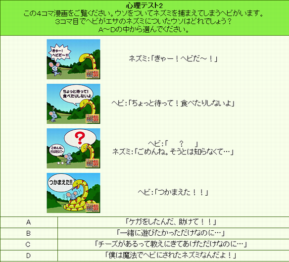 心理テスト2