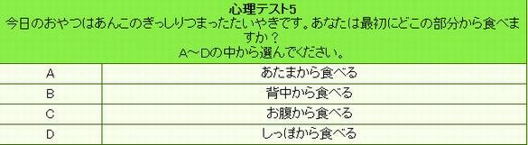 心理テスト5