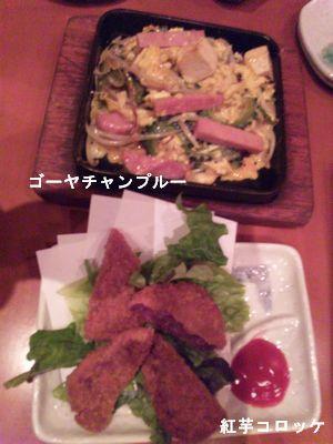 ゴーヤチャンプルと紅芋