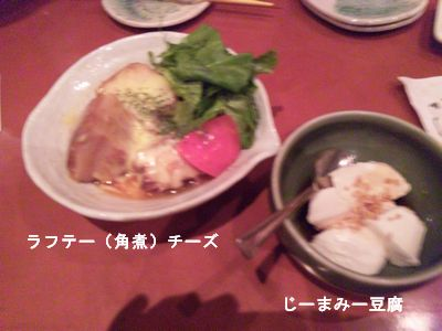 ラフテーとじーまみー豆腐