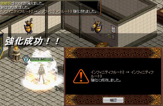IF笛強化2→3