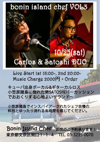 Bonin-Island-Duo-con-Satoshimark.jpg