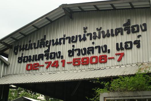 24.7.14タイ バンコク 007