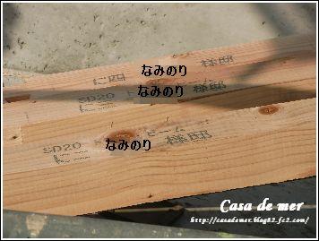 木材にも 我が家の名前が 刻まれてます
