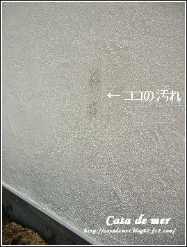 白い壁が 土で 黒~く。