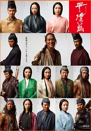 清盛ポスター1-27