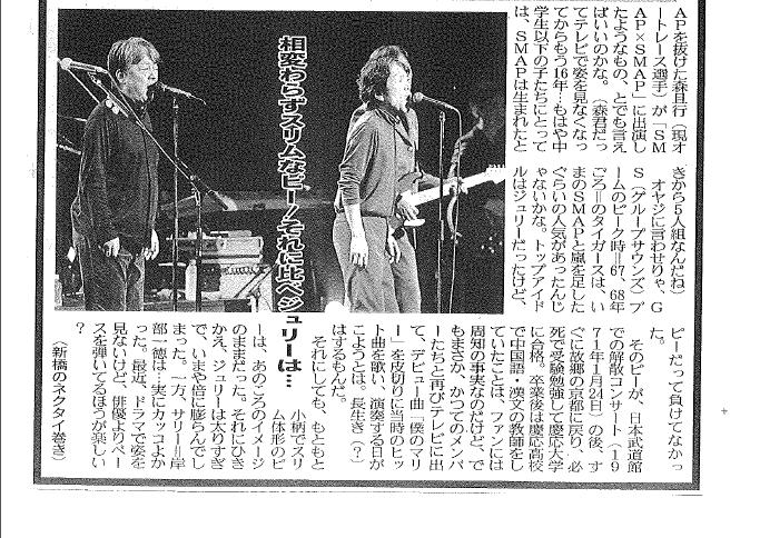 夕刊フジ2012-2-3-2