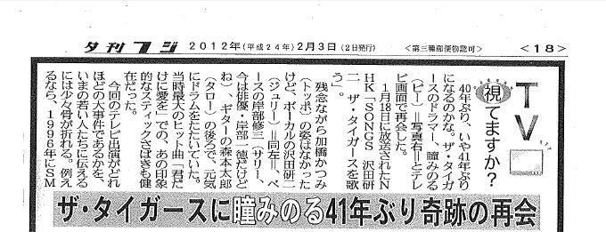 夕刊フジ2012-2-3-3