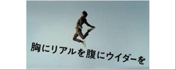 ウイダー2012秋5