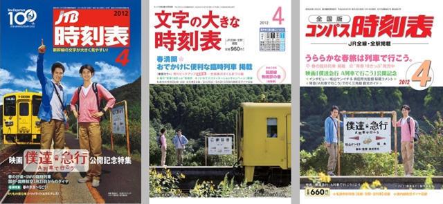 jikoku64_large.jpg