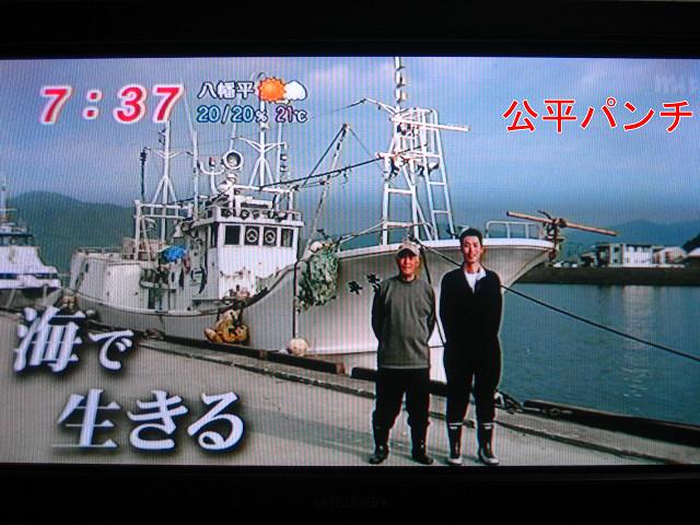 青年漁師 平運丸