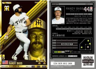 07 randy bass