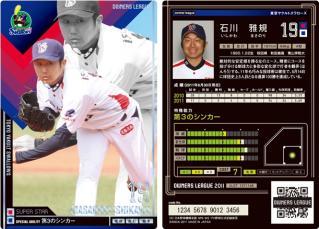 07 ishikawa