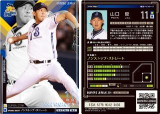 07 yamaguchi