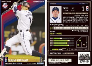 08 kuriyama