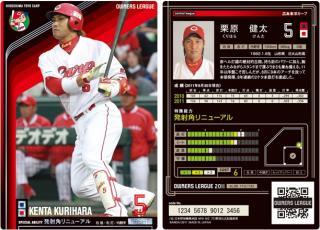 08 kurihara