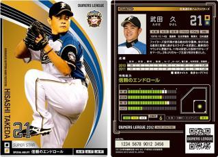 09 takeda hisashi