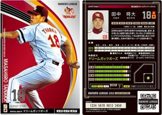 09 tanakamasahiro