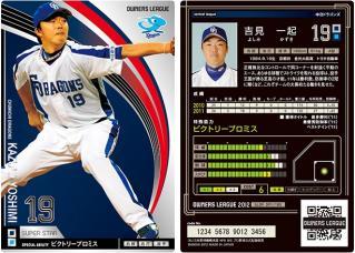 09 yoshimi
