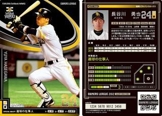 09 hasegawa
