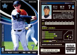 09 ishikawa take