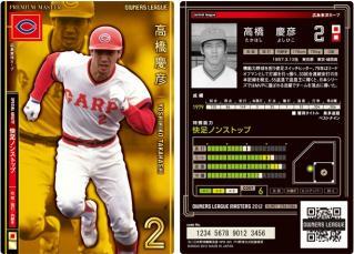 PM takahishi yoshihiko