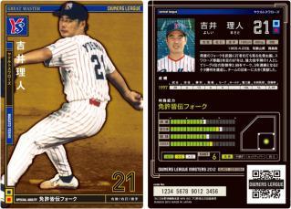 GM yoshii