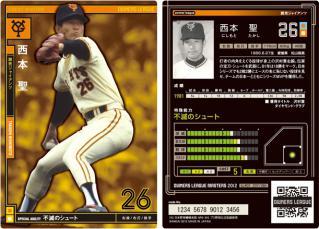GM nishimoto