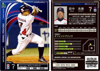 09 tanaka hiroyasu