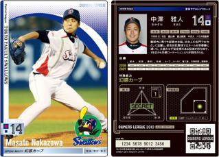 02 nakazawa