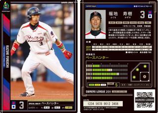 05 fukuchi