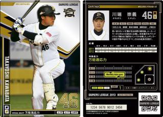 13 kawabata takayoshi