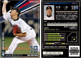 13 yoshimi