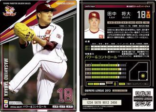 13 tanaka masahiro
