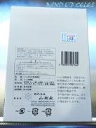 2012.08.21 DSCN9600