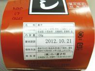 2012.09.15 DSCN9797