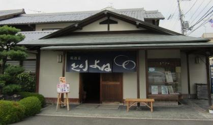 京都・とりよね