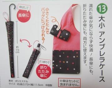 ハーバー 傘 福袋