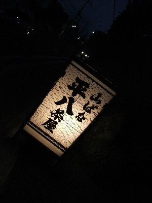 hirahachi0032.jpg