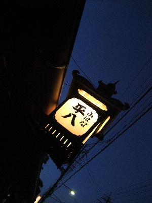 hirahachi0040.jpg